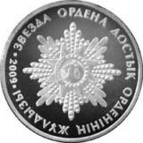 Звезда ордена Достык, Казахстан, 50 тенге — нейзильбер