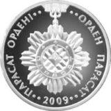 Орден Парасат, Казахстан, 50 тенге — нейзильбер, запайка  (УЦЕНКА)