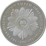 Звезда ордена Алтын Кыран, Казахстан, 50 тенге — нейзильбер