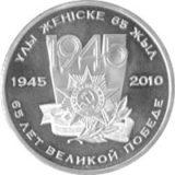 65 лет Великой Победы в ВОВ, Казахстан, 50 тенге — нейзильбер