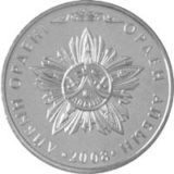Орден Айбын, Казахстан, 50 тенге — нейзильбер