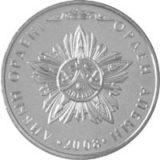 Орден Айбын, Казахстан, 50 тенге — нейзильбер, запайка