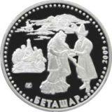 Беташар, Казахстан, 50 тенге — нейзильбер