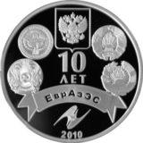 10 лет ЕврАзЭС, Казахстан, 500 тенге — серебряная монета
