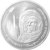 Первый космонавт (Ю. Гагарин), Казахстан, 50 тенге — нейзильбер, запайка  (УЦЕНКА)