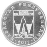 Усть-Каменогорск, Казахстан, 50 тенге — нейзильбер, запайка