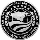 10-летие ШОС, Казахстан, 500 тенге — серебряная монета