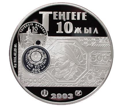 Монета 1000 тенге 10 лет тенге республика казахстан 2003 денга 1781