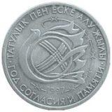 Год согласия и памяти, Казахстан, 20 тенге — нейзильбер  (UNC)