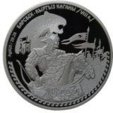 Барсбек — каган кыргызов — Кыргызстан — серебряная монета