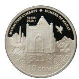 Кумбез Манаса — Кыргызстан — серебряная монета
