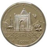 Кумбез Манаса — Кыргызстан — монета в капсуле