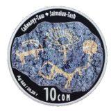 Саймалуу-Таш — Кыргызстан — серебряная монета (цветная тампопечать)