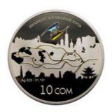 Великий шелковый путь — Кыргызстан — серебряная монета с золотом