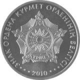 Знак ордена Курмет, Казахстан, 50 тенге — нейзильбер, запайка