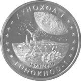Луноход-1, Казахстан, 50 тенге — нейзильбер