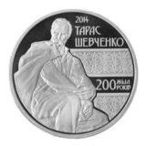200 лет Т.Г. Шевченко, Казахстан, 50 тенге — нейзильбер, запайка