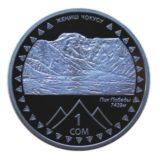Пик Победы — Кыргызстан — монета в капсуле