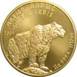 Золотой барс, Казахстан, 10 тенге — золотая монета