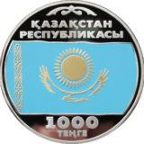 Флаг Казахстана, Казахстан, 1000 тенге — серебряная монета