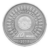 10-летие принятия Конституции, Казахстан, 50 тенге — нейзильбер
