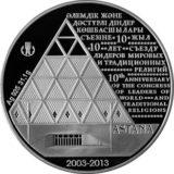 10 лет Съезду лидеров религий, Казахстан, 500 тенге — серебряная монета