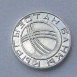 Кыргызстан — 20 тыйын — 1994 — алюминий — пробная монета — РЕДКАЯ