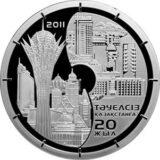 20 лет независимости Казахстана, Казахстан, 500 тенге — серебряная монета с позолотой