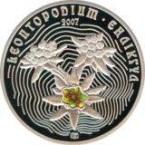 Эдельвейс, Казахстан, 500 тенге — серебряная монета