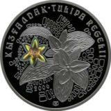 Тюльпан Регеля, Казахстан, 500 тенге — серебряная монета