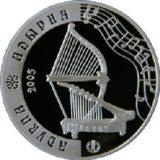 Адырна, Казахстан, 500 тенге — серебряная монета