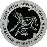 Конный всадник, Казахстан, 500 тенге — серебряная монета