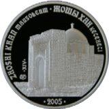 Мавзолей Жоши-хана, Казахстан, 500 тенге — серебряная монета