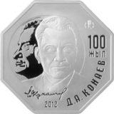 100-летие со дня рождения Д.А. Кунаева, Казахстан, 500 тенге — серебряная монета
