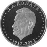 100-летие со дня рождения Д.А. Кунаева, Казахстан, 50 тенге — нейзильбер