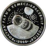 Космический корабль Восток, Казахстан, 50 тенге — нейзильбер, запайка