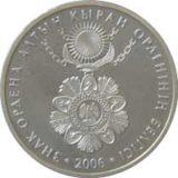 Знак ордена Алтын Кыран, Казахстан, 50 тенге — нейзильбер