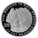 70 лет Великой Победе (9 Мая), Казахстан, 500 тенге — серебряная монета
