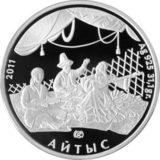 Айтыс, Казахстан, 500 тенге — серебряная монета