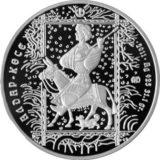 Алдар-Косе, Казахстан, 500 тенге — серебряная монета