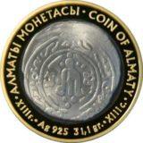 Монета Алматы, Казахстан, 500 тенге — серебряная монета