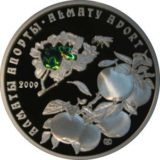 Алматинский апорт, Казахстан, 500 тенге — серебряная монета