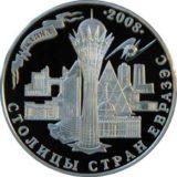 Столицы стран ЕврАзЭС. Астана, Казахстан, 500 тенге — серебряная монета