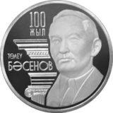100-летие со дня рождения Т. Басенова, Казахстан, 50 тенге — нейзильбер