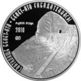 Святилище Бекет-Ата, Казахстан, 500 тенге — серебряная монета