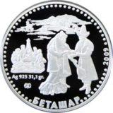 Беташар, Казахстан, 500 тенге — серебряная монета