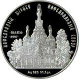 Кафедральный собор (г. Алматы), Казахстан, 500 тенге — серебряная монета