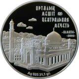 Центральная мечеть (г.Алматы), Казахстан, 500 тенге — серебряная монета