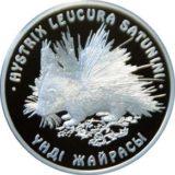 Дикобраз, Казахстан, 500 тенге — серебряная монета