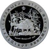 С. Калмыков, Казахстан, 500 тенге — серебряная монета